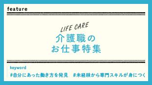 feature-kaigo_sub